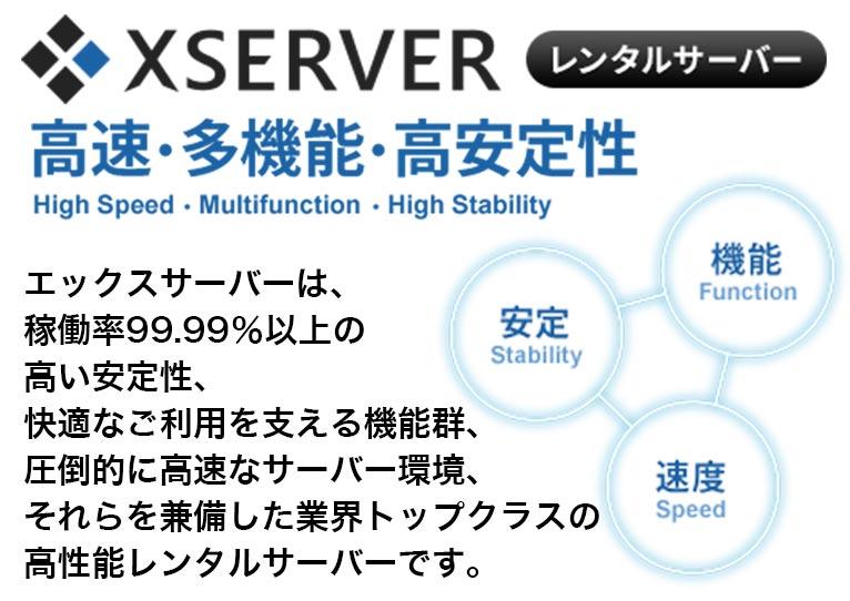 ウェブサイト・ブログを作りたい方必見頼れる高速・多機能・高安定性Xserverエックスサーバー【Gadenet広告】