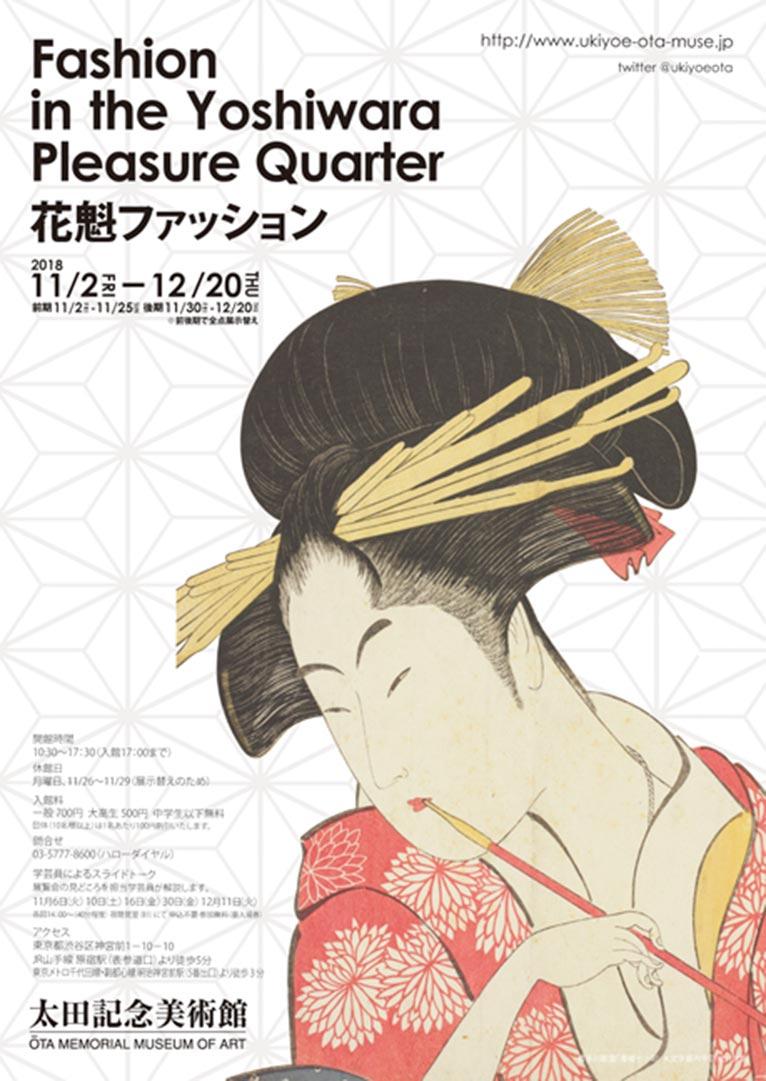 2018年11月2~25日、11月30日~12月20日 太田記念美術館 企画展 花魁ファッション展 Planned Exhibition Fashion in the Yoshiwara Pleasure Quarter