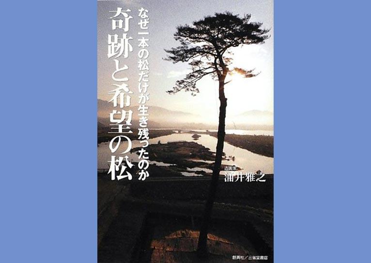 なぜ一本の松だけが生き残ったのか 奇跡と希望の松 涌井 雅之(史郎)著