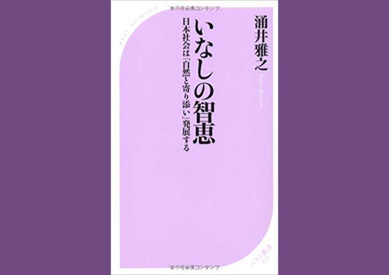 いなしの智恵 日本社会は「自然と寄り添い」発展する (ベスト新書) 涌井 雅之(史郎)著