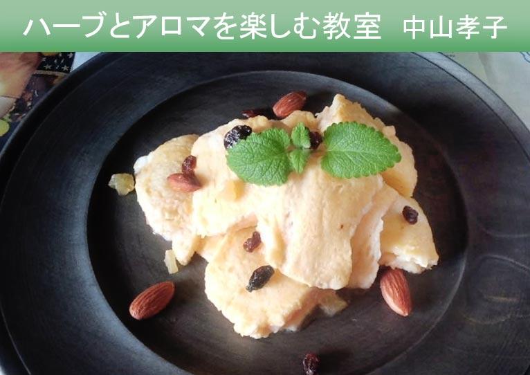 中山孝子先生のハーブとアロマを楽しむ教室2018年11月の『簡単!ハーブで秋のおもてなし料理』レッスン