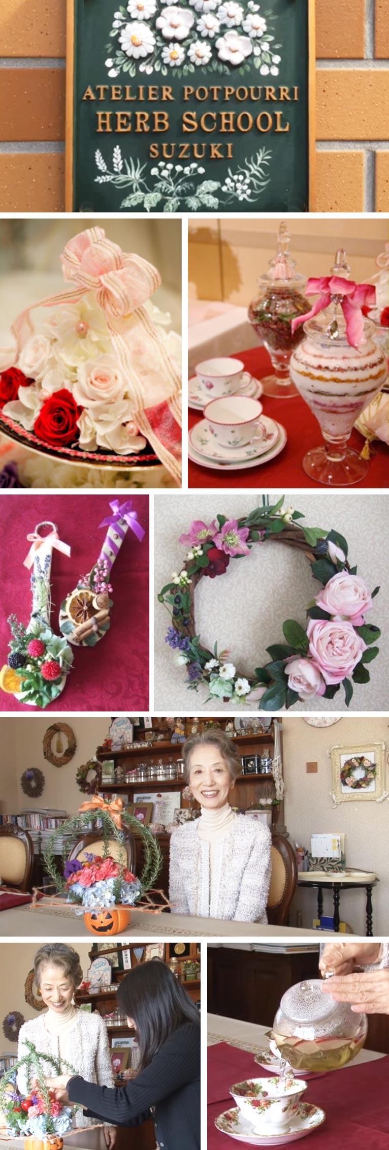 花とハーブのある暮らしアトリエポプリハーブスクール 鈴木 良江 紹介ページ