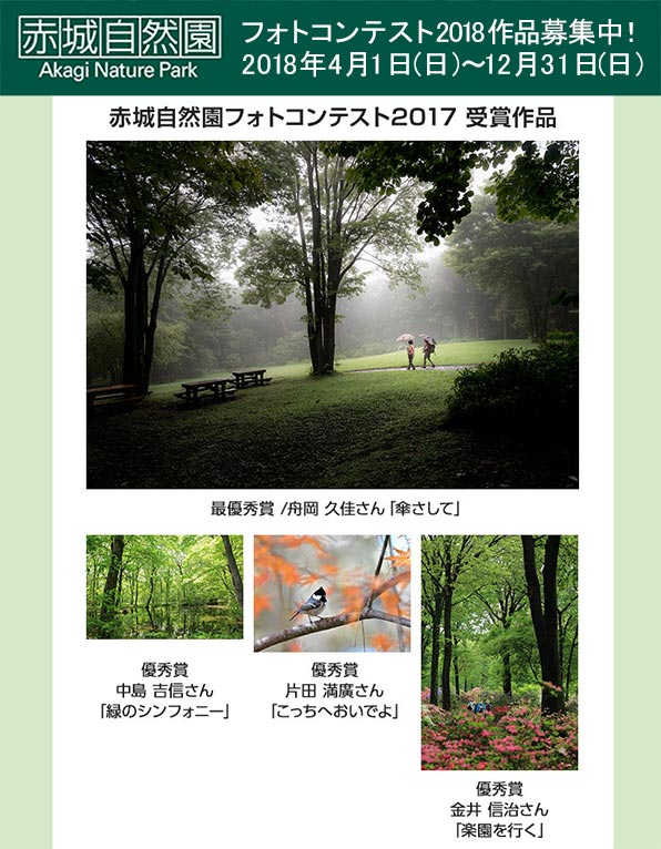 2018年4月1日~12月31日 フォトコンテスト2018 作品募集中 赤城自然園