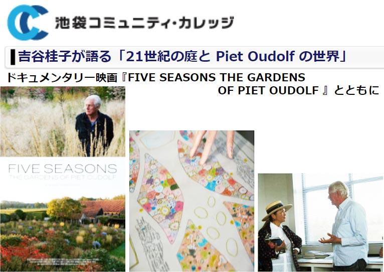 Piet Oudolf 礼賛第2部2018年12月22日開催吉谷桂子が語る「21世紀の庭と Piet Oudolf の世界」ドキュメンタリー映画『FIVE SEASONS THE GARDENS OF PIET OUDOLF 』とともに