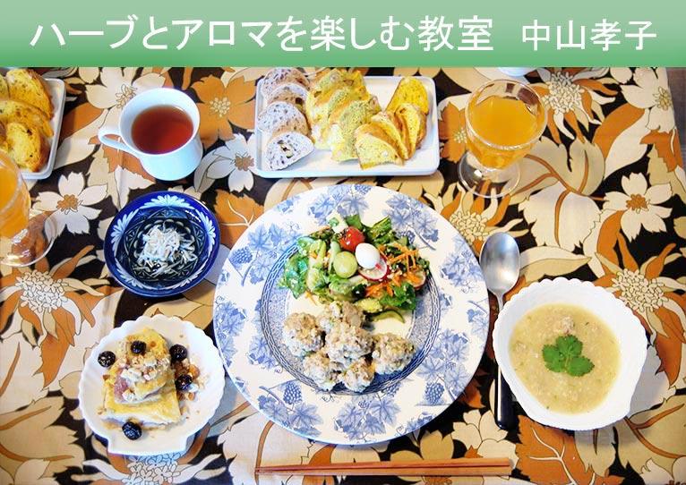 中山孝子先生のハーブとアロマを楽しむ教室 『簡単!ハーブで秋のおもてなし料理』のレッスンに行ってきました!