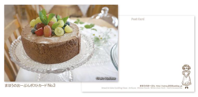 まほうのおーぶんオリジナルポストカードが出来ました!!JGN WEB&販促アイテムデザイン制作