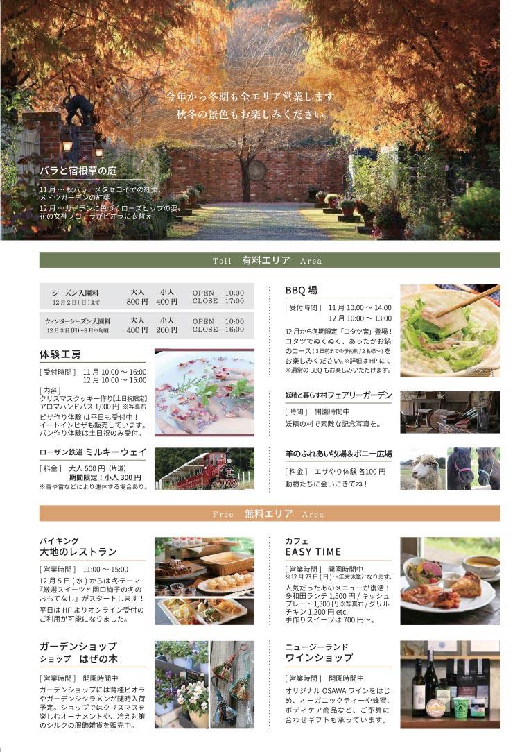 2018年11月1日~12月24日 Farm Time ROSE & BERRY Tawada ローザンベリー多和田
