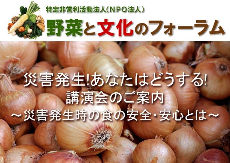 2018年12月21日NPO法人 野菜と文化のフォーラム「災害発生!あなたはどうする!」講演会のご案内~災害発生時の食の安全・安心とは~
