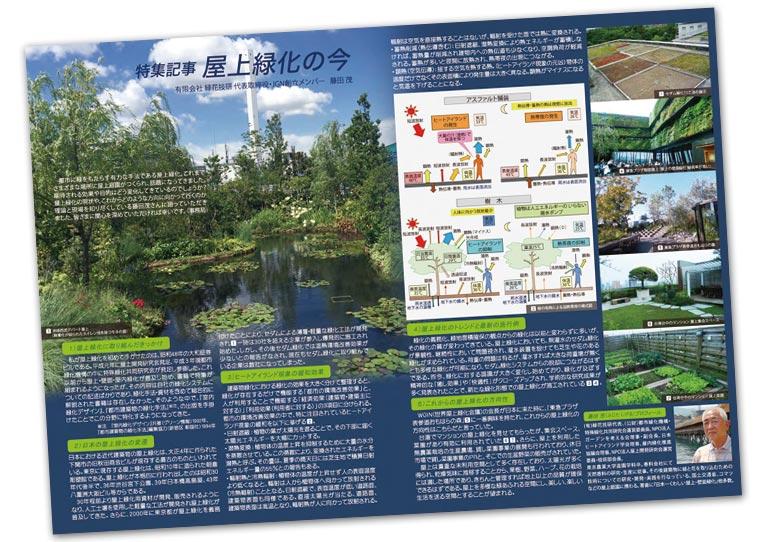 JGN NEWS LETTER 2017年初夏号 Vol.4 特集記事 屋上緑化の今 JGN創立メンバー 藤田 茂氏
