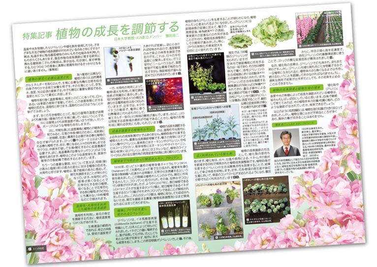 JGN NEWS LETTER 2018年初夏号 Vol.8 特集記事 植物の成長を調節する 日本大学教授・JGN創立メンバー 腰岡 政二氏