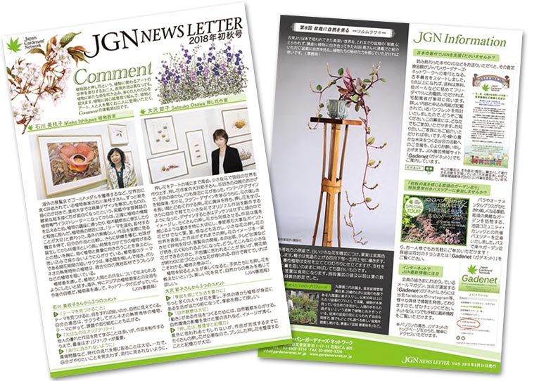 JGN NEWS LETTER 2018年初秋号 Vol.9