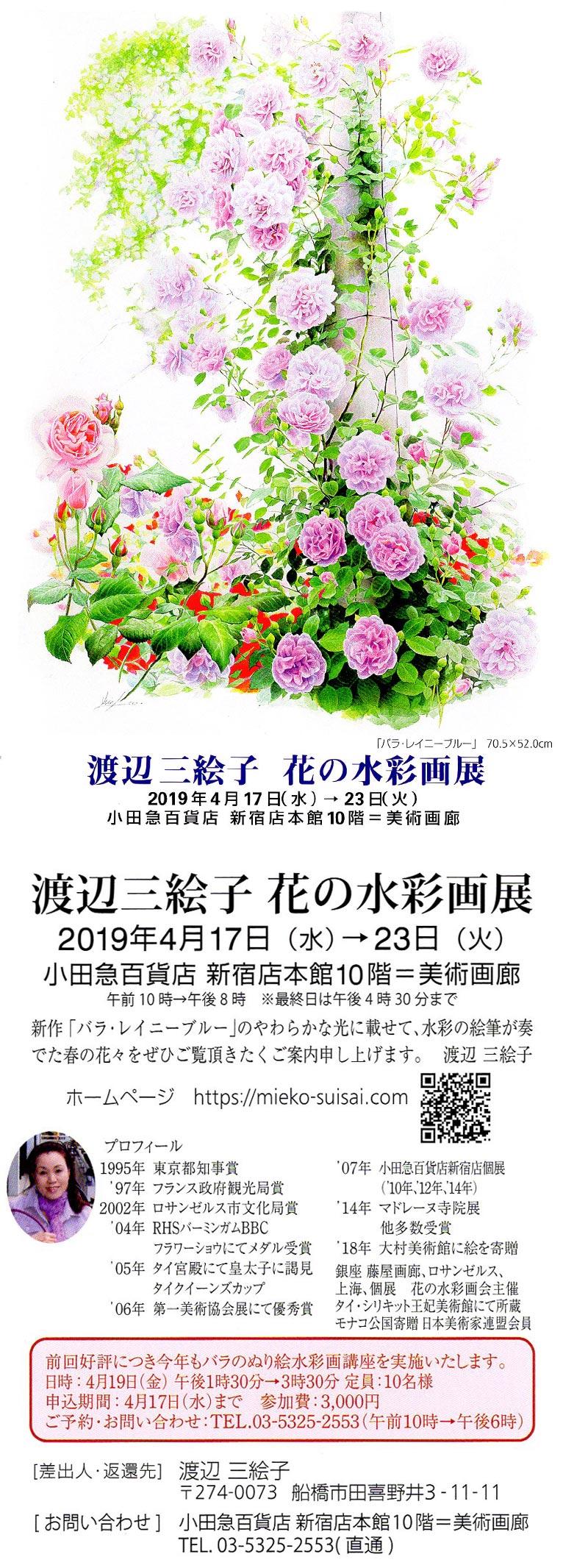 2019年4月17~23日 渡辺三絵子 花の水彩画展 小田急百貨店 新宿店本館10階=美術画廊
