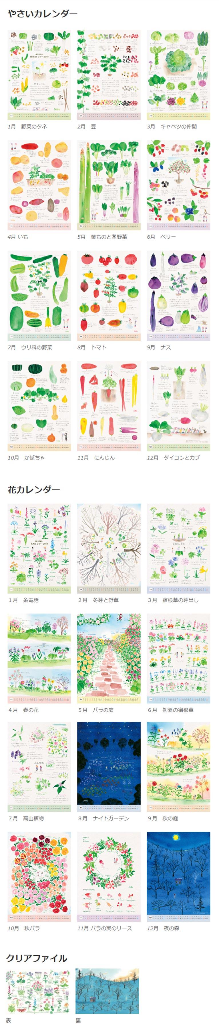 2019年版カレンダー&クリアファイル スケッチとイラスト 藤川志朗
