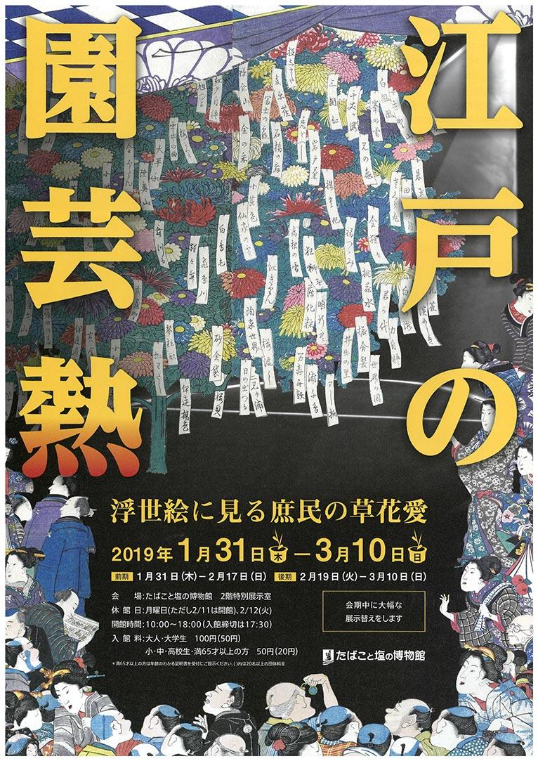 2019年1月31日~3月10日 「江戸の園芸熱 ~浮世絵に見る庶民の草花愛~」 たばこと塩の博物館