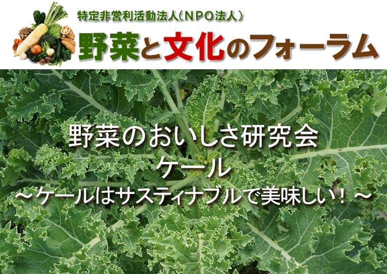 2019年1月15日(締切1/10) NPO法人 野菜と文化のフォーラム 「野菜のおいしさ研究会 ケール」 ~ケールはサスティナブルで美味しい!~