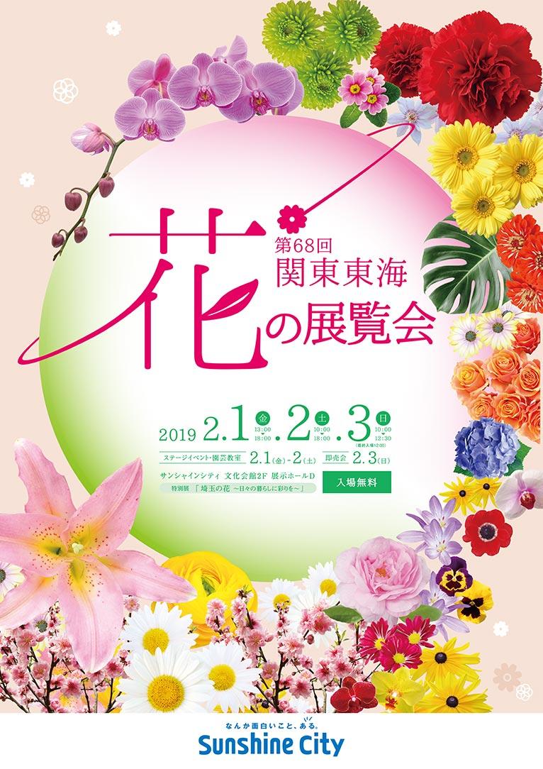 2019年2月1~3日 第68回 関東東海花の展覧会 サンシャインシティ