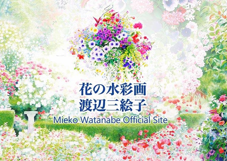 花の水彩画 渡辺 三絵子オフィシャルサイト