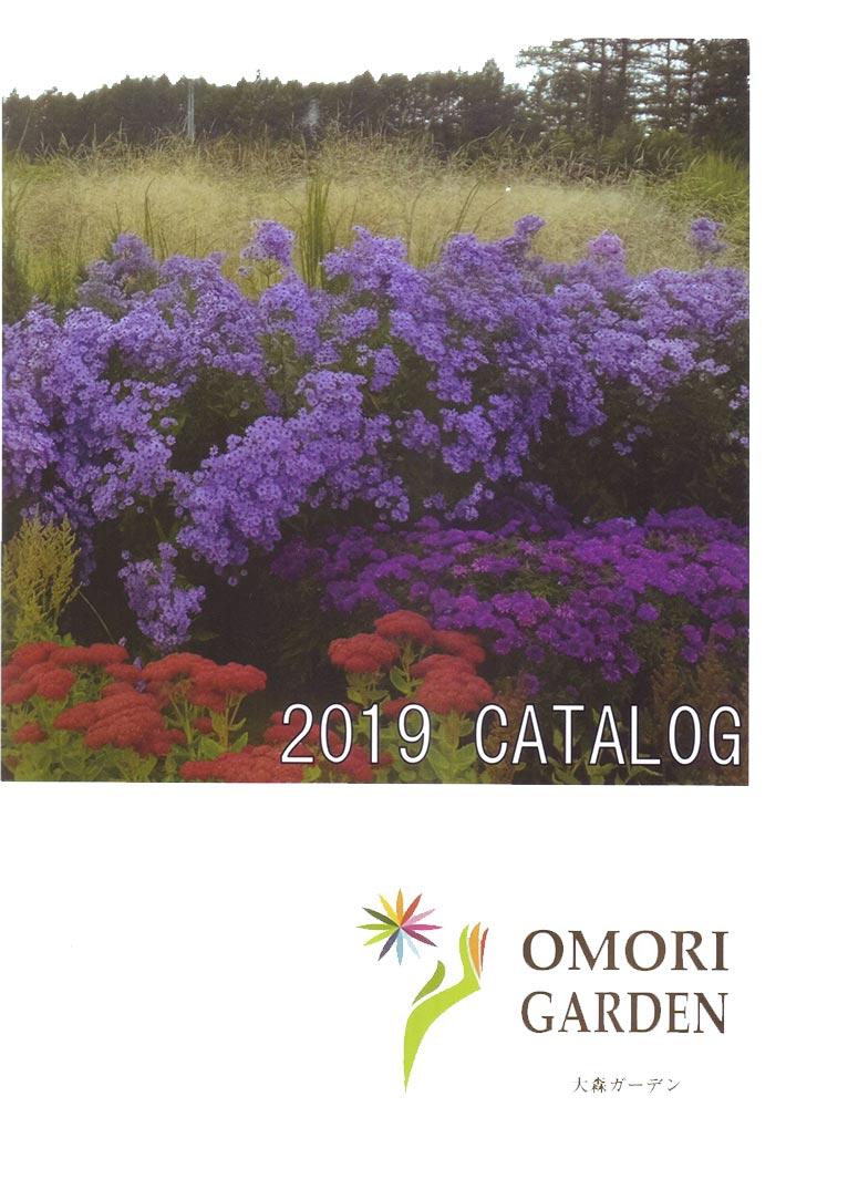 2019年版カタログが出来上がりました。 大森ガーデン