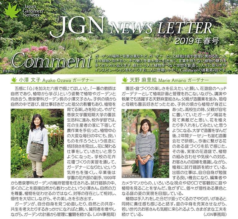 JGN NEWS LETTER 2019年春号 Vol.10(その1) Comment(コメント) JGN創立メンバー 小澤 文子氏 JGN創立メンバー  天野 麻里絵氏