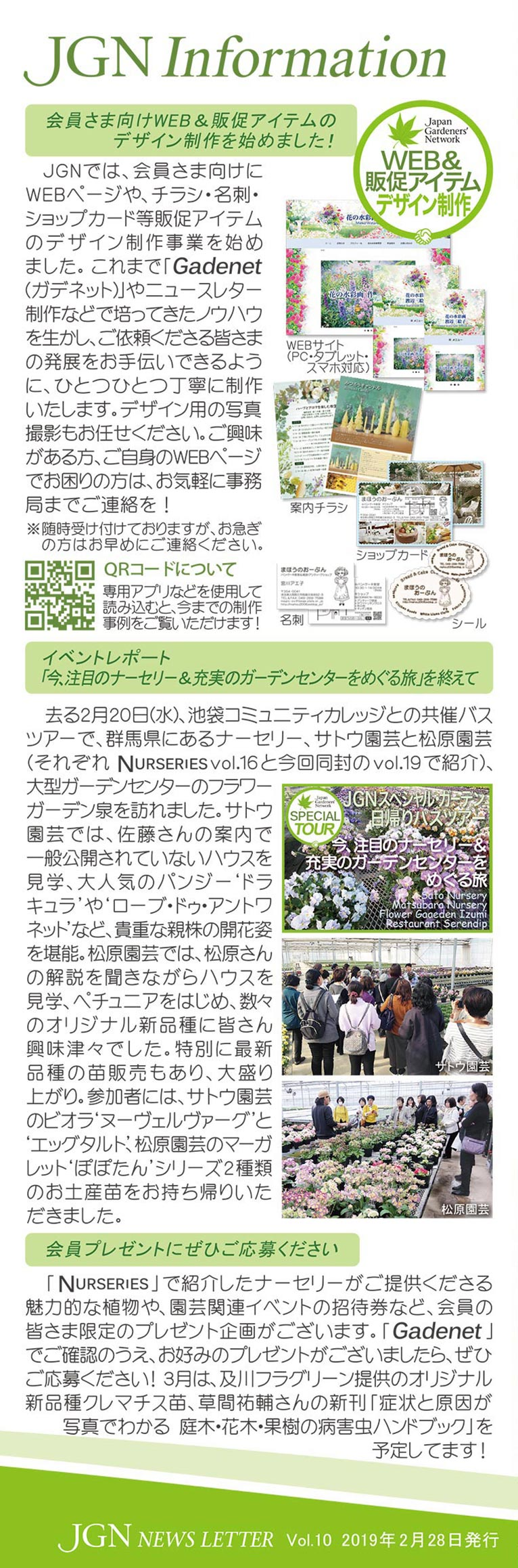 JGN NEWS LETTER 2019年春号 Vol.10(その4) JGNインフォメーション