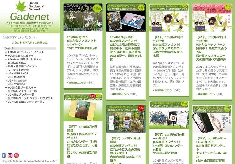 JGN NEWS LETTER 2019年春号 Vol.10(その4) JGNインフォメーション 会員プレゼントにぜひご応募ください