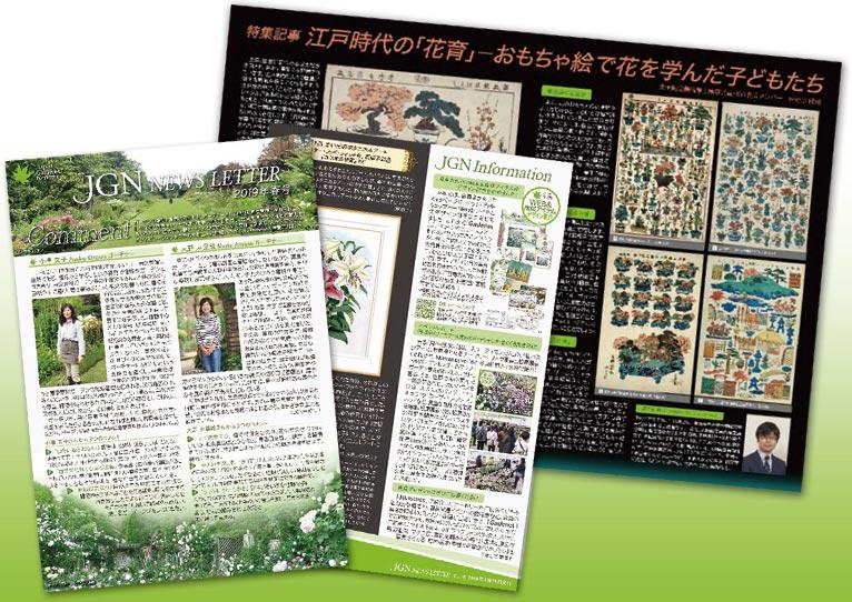JGN NEWS LETTER 2019年春号 Vol.10(その5) ダウンロード