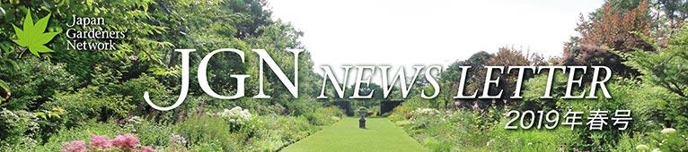 JGN NEWS LETTER 2019年春号 Vol.10