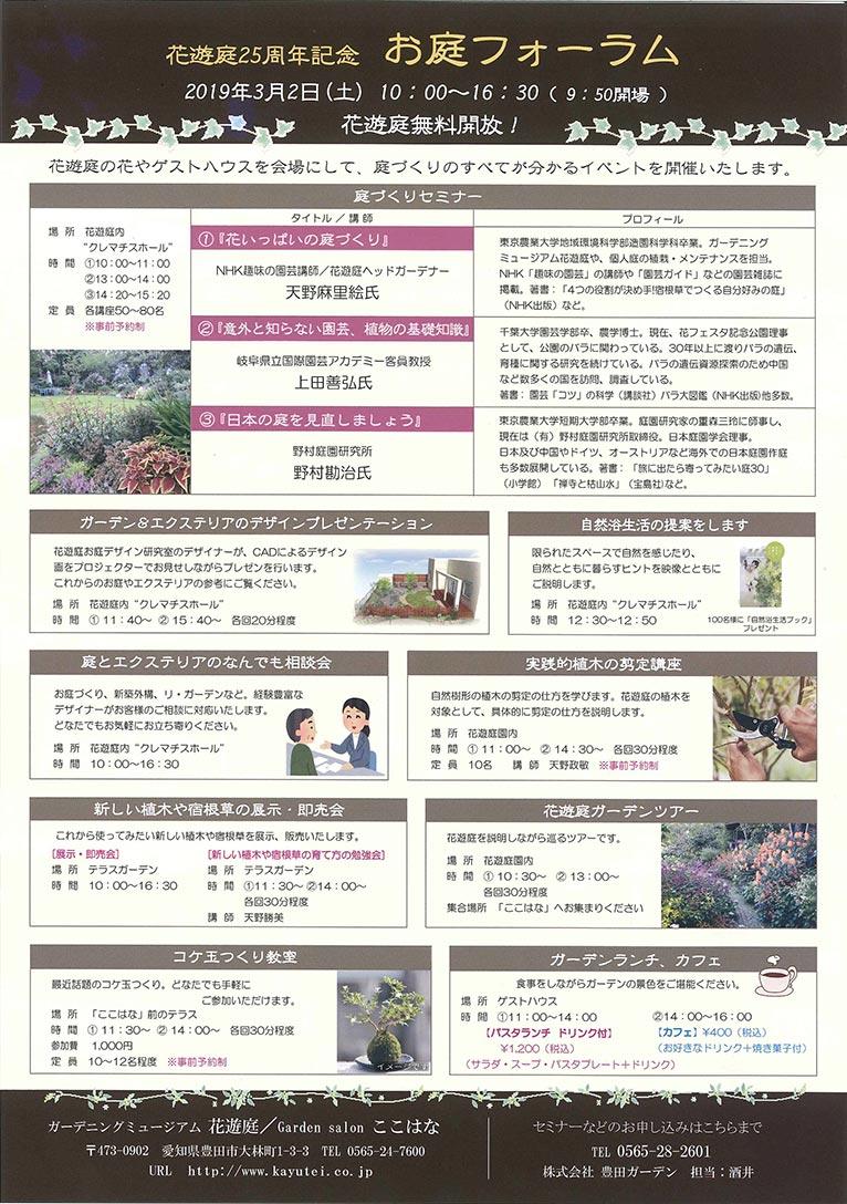 2019年3月2日 花遊庭25周年記念「お庭フォーラム」 ガーデニングミュージアム花遊庭