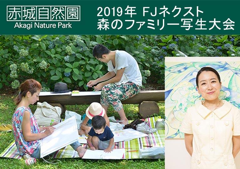 2019年5月18日FJネクスト 森のファミリー写生大会【お弁当付・無料】講師:せきねちかさん赤城自然園