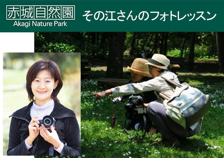 2019年5月22日 その江さんのフォトレッスン 赤城自然園