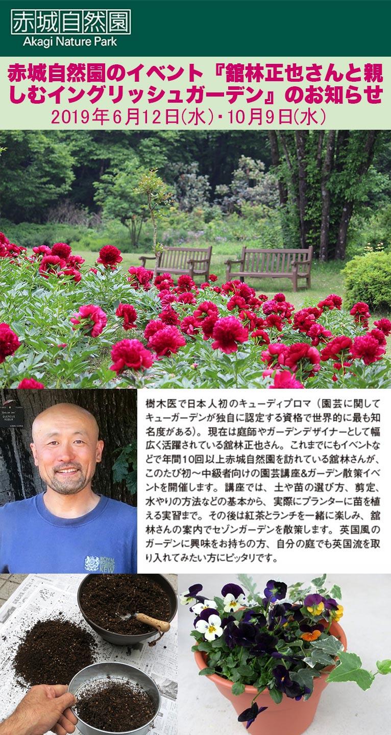 2019年6月12日・10月9日 赤城自然園のイベント『舘林正也さんと親しむイングリッシュガーデン』