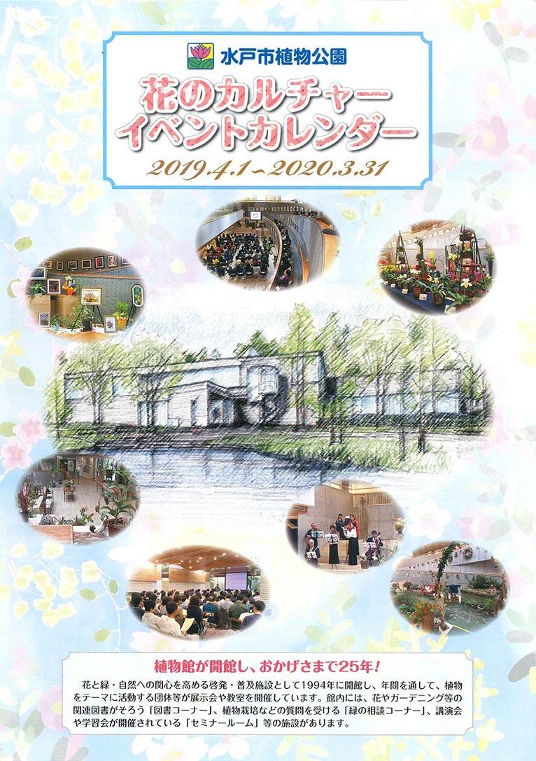 2019年4月1日~ 2020年3月31日 イベントカレンダー 水戸市植物公園 花のカルチャー