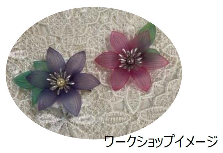 2019年3月15日~16日 春の花々とクレマチス展 サンシャインシティ ワークショップ クレマチスのブローチ