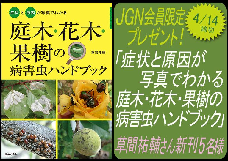 2019年3月14日~4月14日 これからご入会の方も応募できます JGN会員限定プレゼントキャンペーン 症状と原因が写真でわかる 庭木・花木・果樹の病害虫ハンドブック 草間祐輔著 5名様