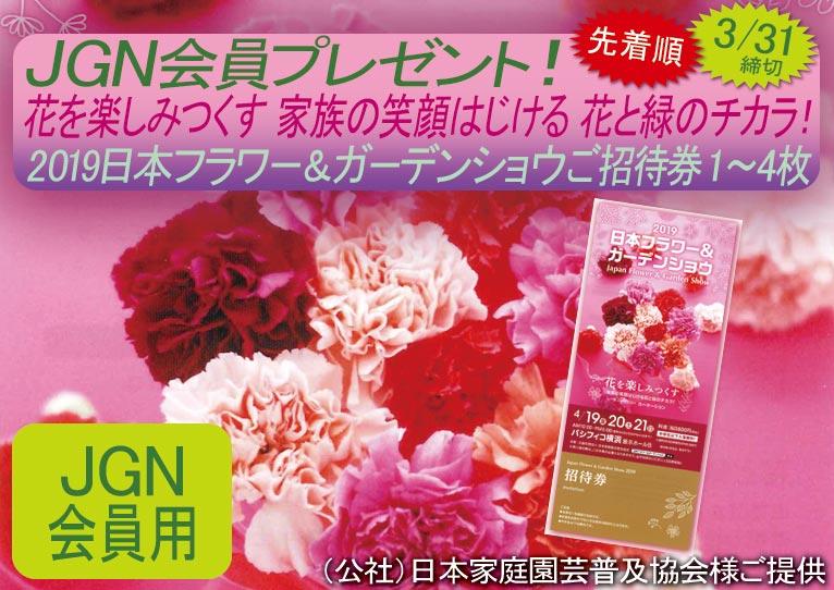 JGN会員様用プレゼント!2019年3月15~31日これからご入会の方も応募できます!2019日本フラワー&ガーデンショウ~花を楽しみつくす 家族の笑顔はじける 花と緑のチカラ!~ご招待券1~4枚プレゼント(公社)日本家庭園芸普及協会様ご提供