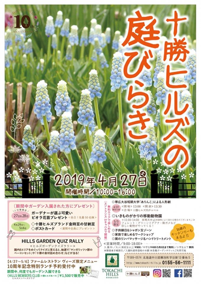 2019年4月27日~5月6日 十勝ヒルズの庭びらき情報-第1弾-
