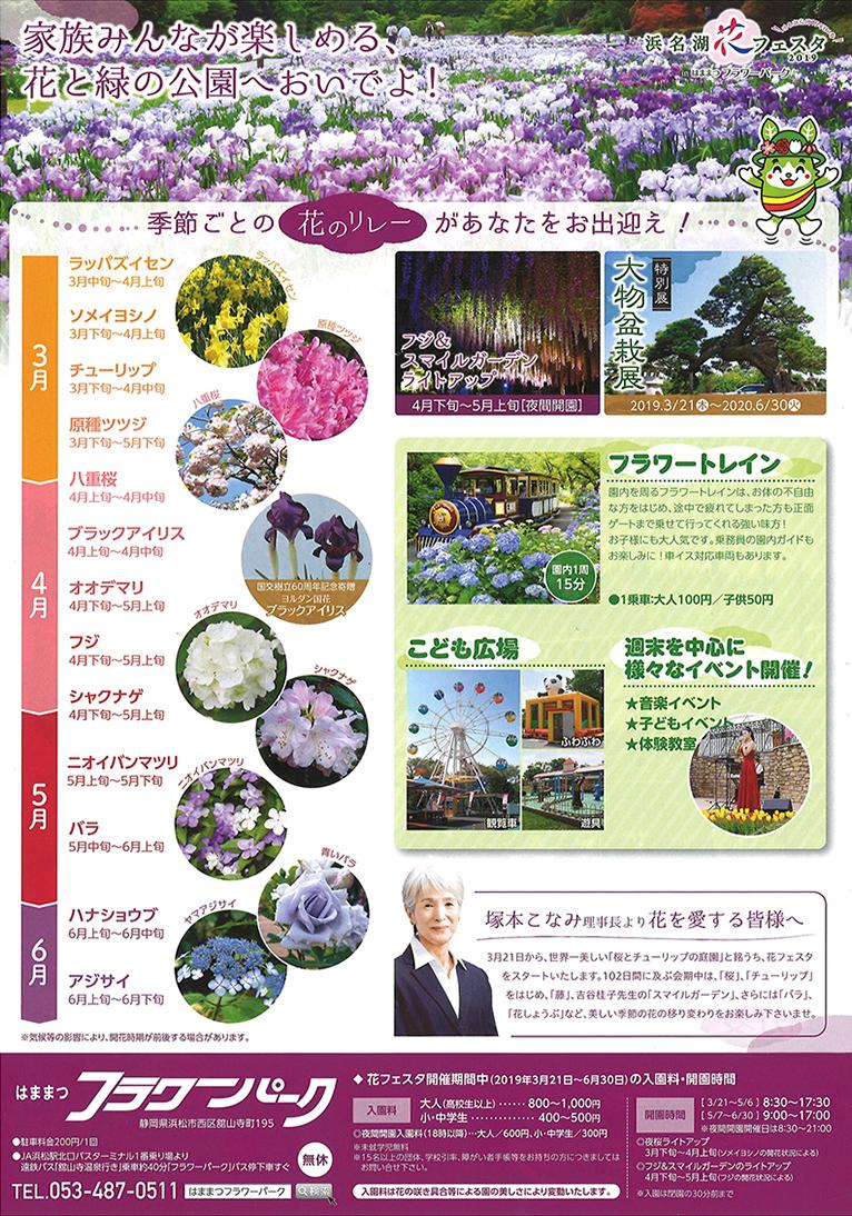 2019年3月21日~6月30日『浜名湖花フェスタ2019』はままつフラワーパーク