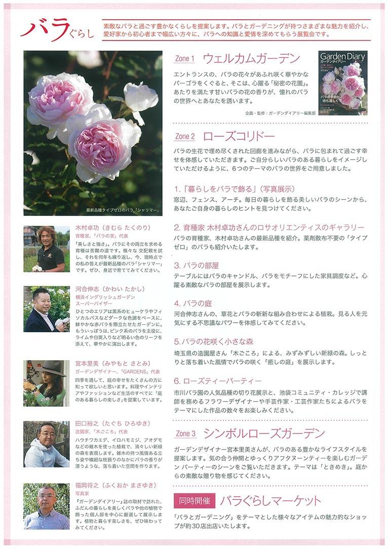 2019年5月14~20日 Life with Roses Exhibition 2019『バラぐらし』素敵なバラに包まれて西武池袋本店 シンボルローズガーデン(GARDENS宮本里美氏)