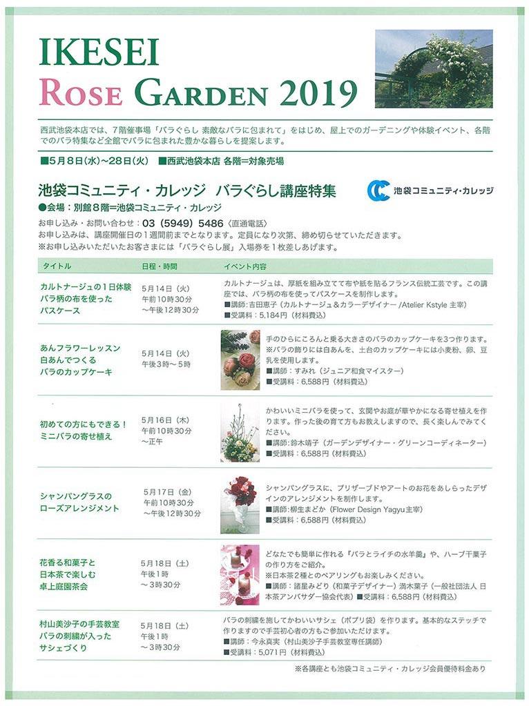 2019年5月14~20日 Life with Roses Exhibition 2019『バラぐらし』素敵なバラに包まれて西武池袋本店 6講座募集中!(池袋コミュニティ・カレッジ)