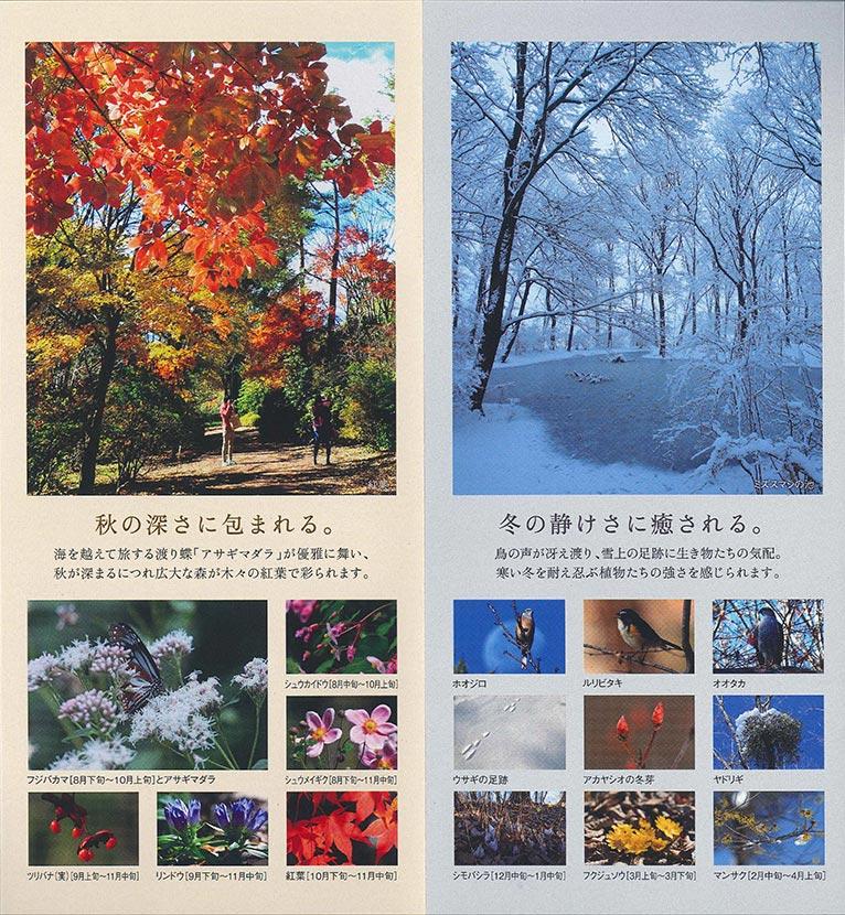 2019年4月3日~ JGN会員プレゼント!これからご入会の方ももらえます!赤城自然園 2019年ご招待券 1枚or2枚