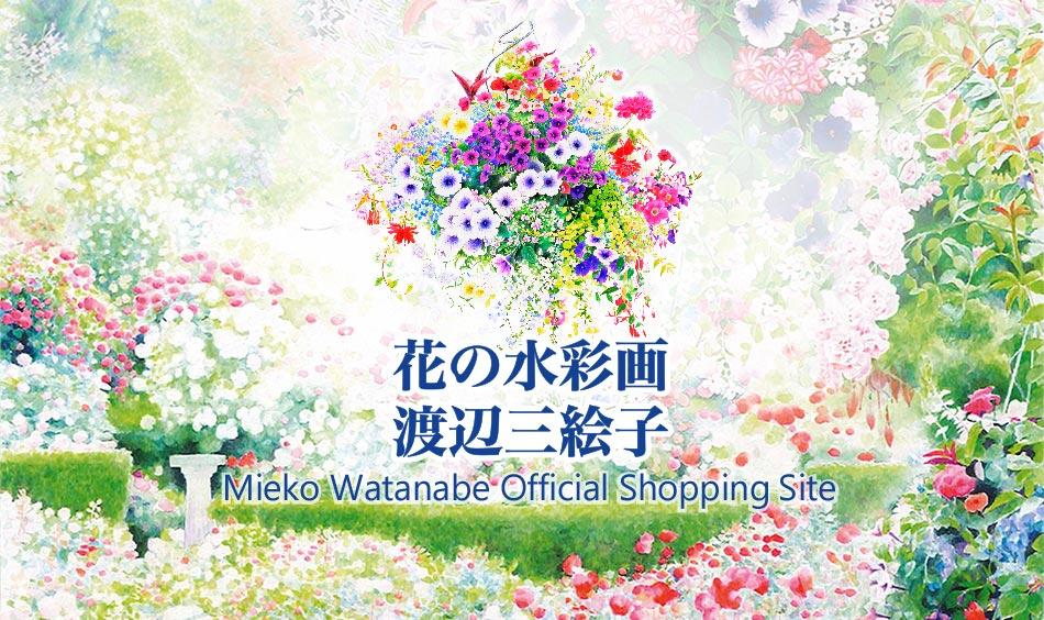 渡辺三絵子 花の水彩画のオフィシャルショップをYahoo!ショッピングに開店いたしました!