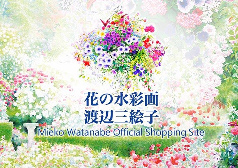 花の水彩画 渡辺 三絵子オフィシャルショップ