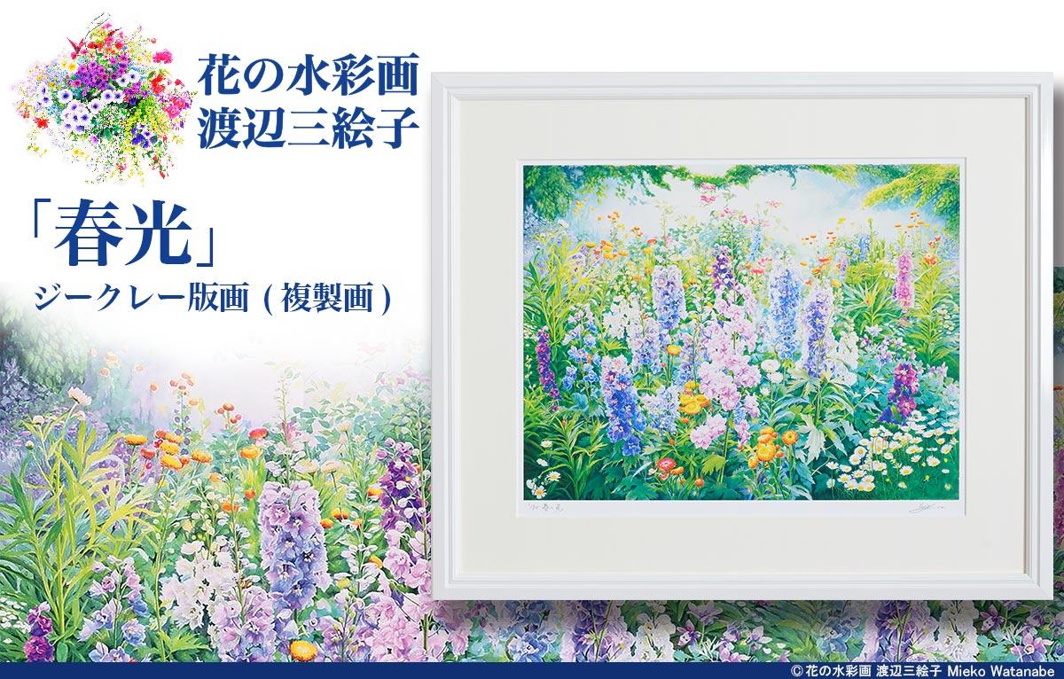 渡辺三絵子 花の水彩画ジークレー版画(複製画)「春光」