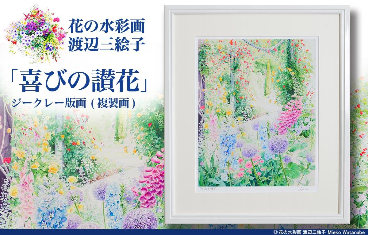 渡辺三絵子 花の水彩画ジークレー版画(複製画)「喜びの讃花」