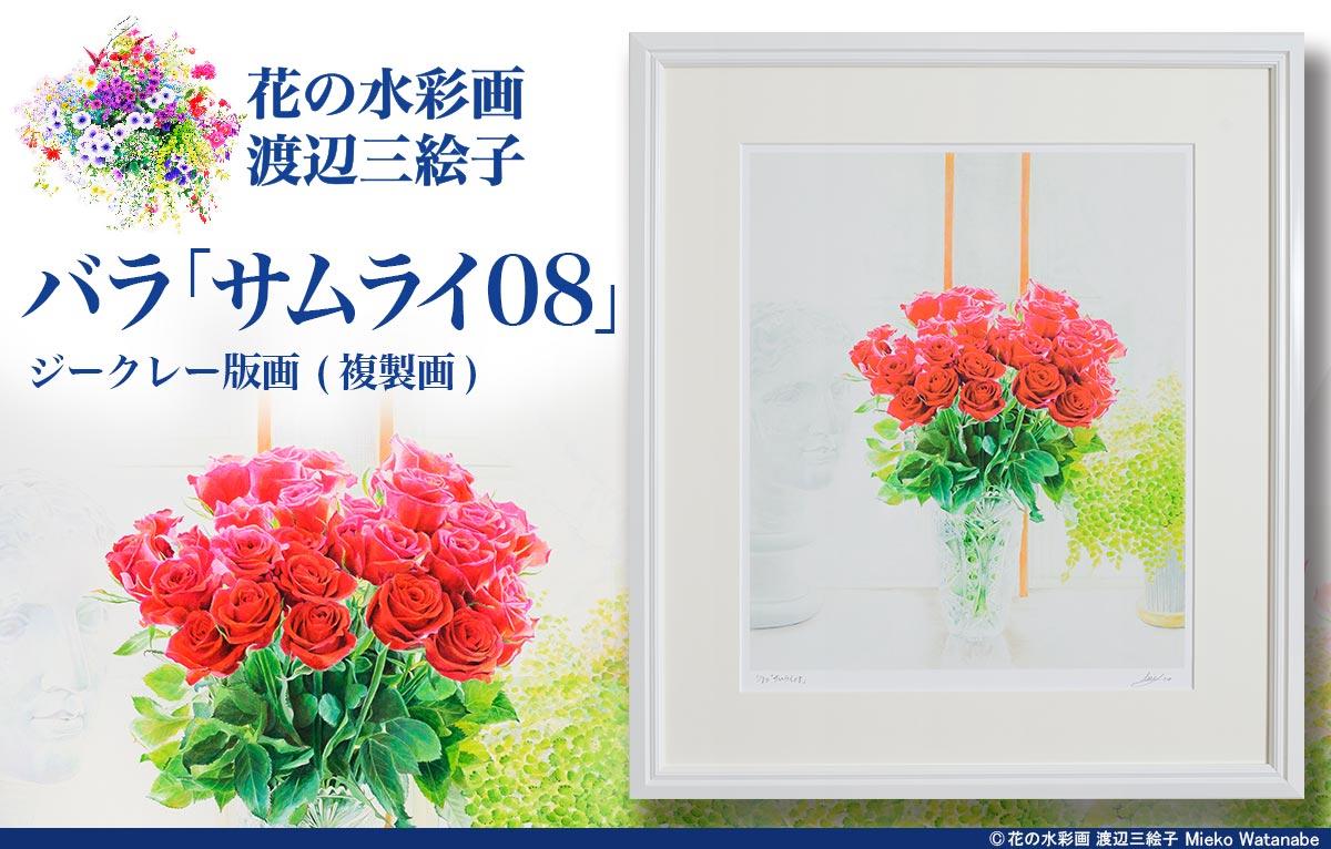 渡辺三絵子 花の水彩画ジークレー版画(複製画)バラ「サムライ08」