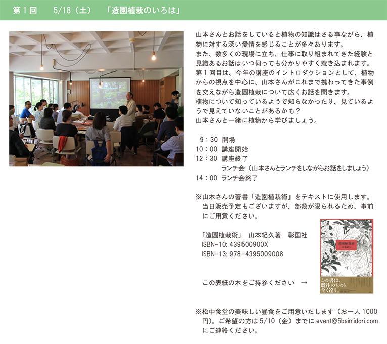 「5×緑の学校2019」山本紀久さんの造園植栽術 実践編!