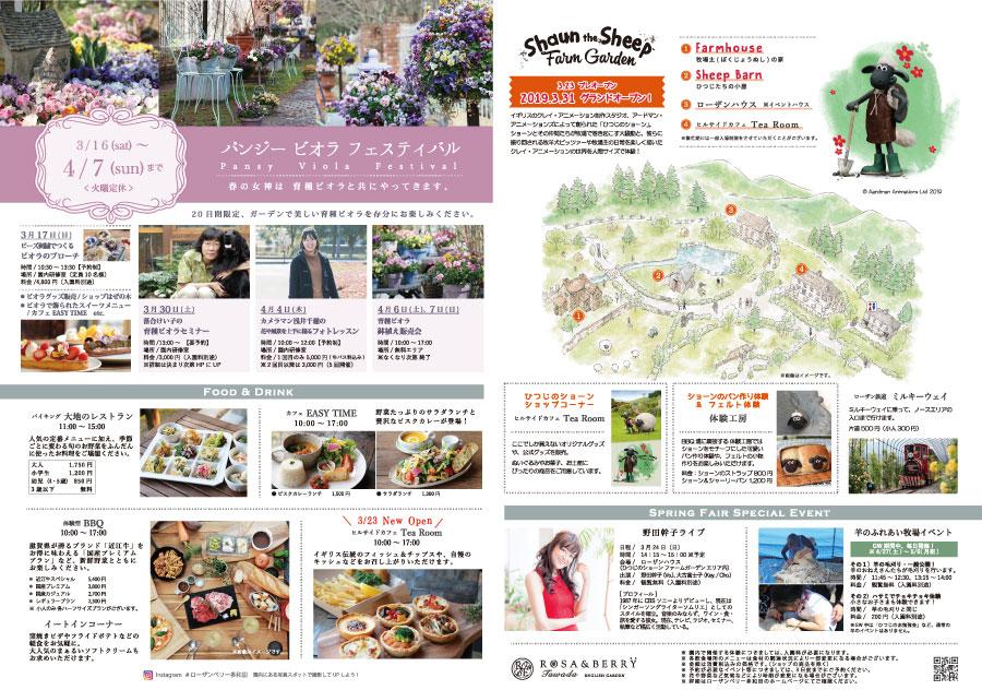 2019年3月23日~5月6日 Spring Fair ROSE & BERRY Tawada ローザンベリー多和田