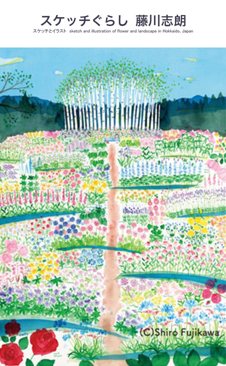 藤川志朗 展示のお知らせ 5月4~8日横浜イングリッシュガーデン 5月10~19日京成バラ園 5月21~26日花菜ガーデン