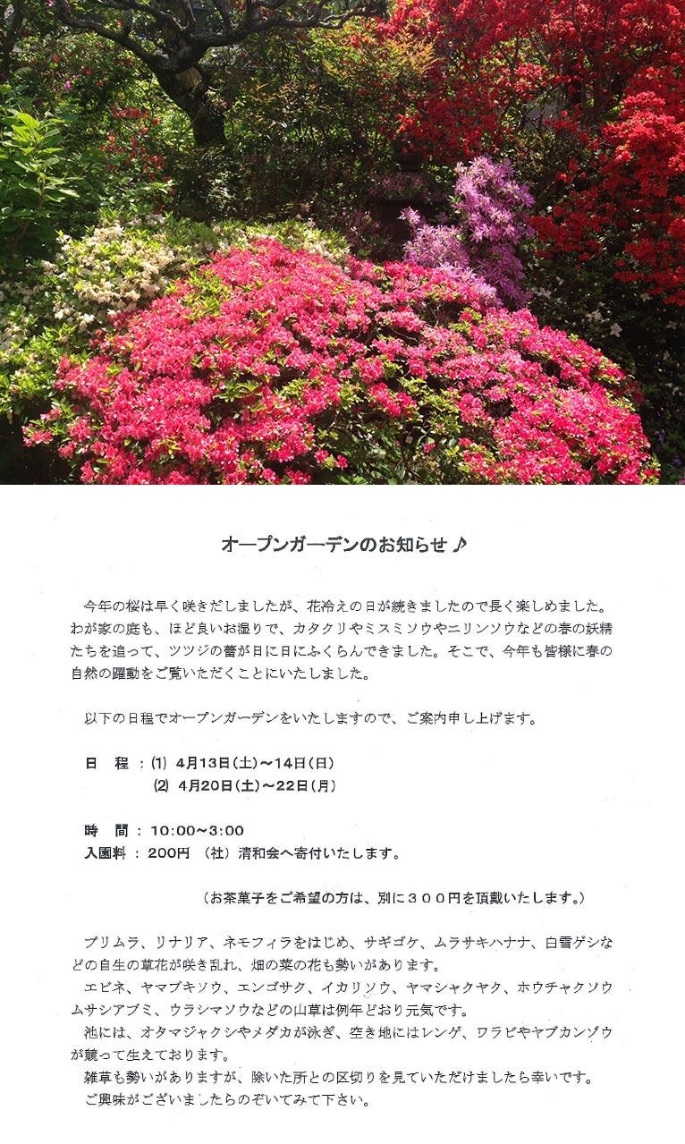 2019年4月13~14、20~22日オープンガーデンのお知らせ鎌倉 吉村邸