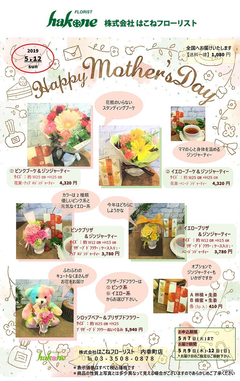 2019年5月7日まで受付はこねフローリスト内幸町店限定 オリジナル母の日ギフト